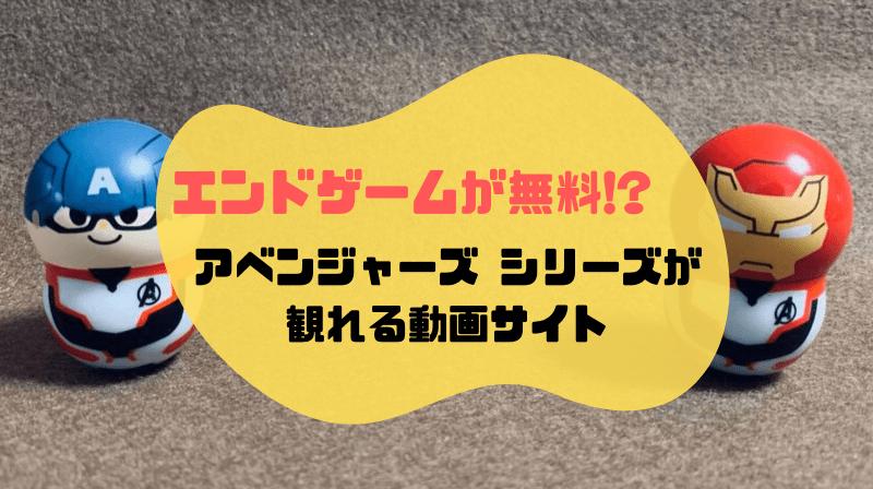 エンドゲームが無料!?アベンジャーズシリーズが観れる動画サイト