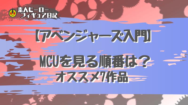 映画『アベンジャーズ』観る順番は? 最低限観るべき7作品を紹介!