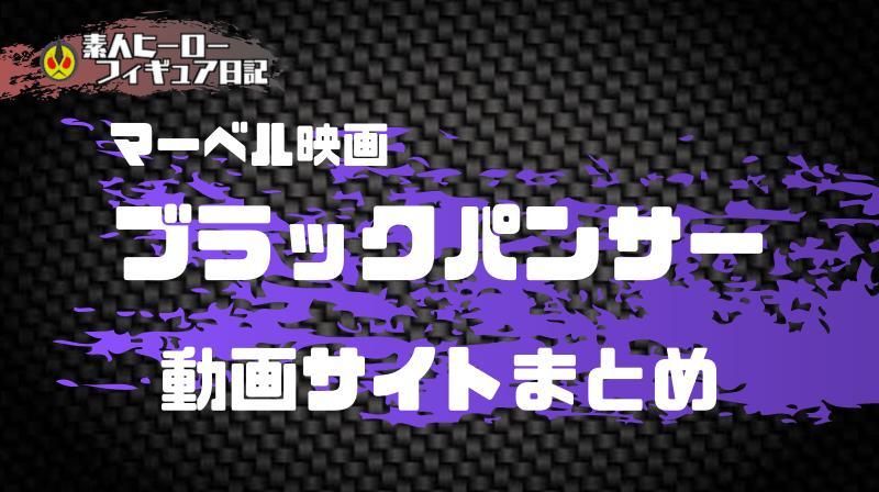 【無料視聴あり】マーベル映画 ブラックパンサー 動画サイトまとめ