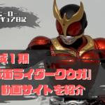 平成1期「仮面ライダークウガ」とは? 無料視聴できる動画サイトは?