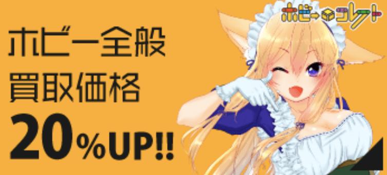 【フィギュア買取】ホビーコレクトをレビュー!口コミ/評判は?