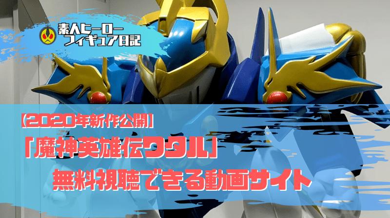 【2020年新作公開】「魔神英雄伝ワタル」無料視聴できる動画サイト