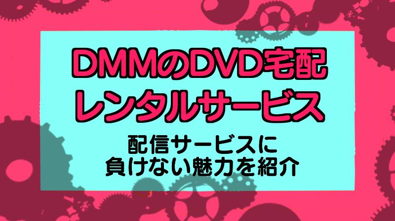 DMMのDVD宅配レンタルが凄い?動画配信サービスに負けない魅力を紹介
