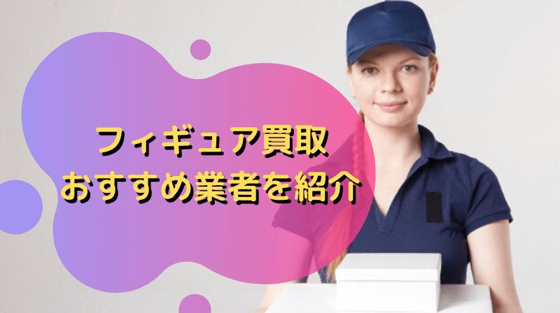 【2020版】フィギュア買取おすすめ業者は? メルカリ/ヤフオクと比較