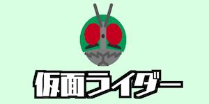 仮面ライダー紹介