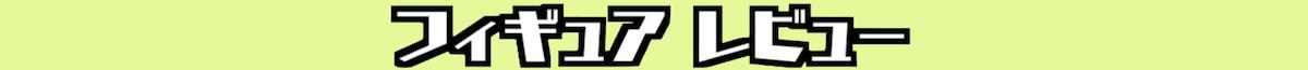 フィギュアレビューのロゴ