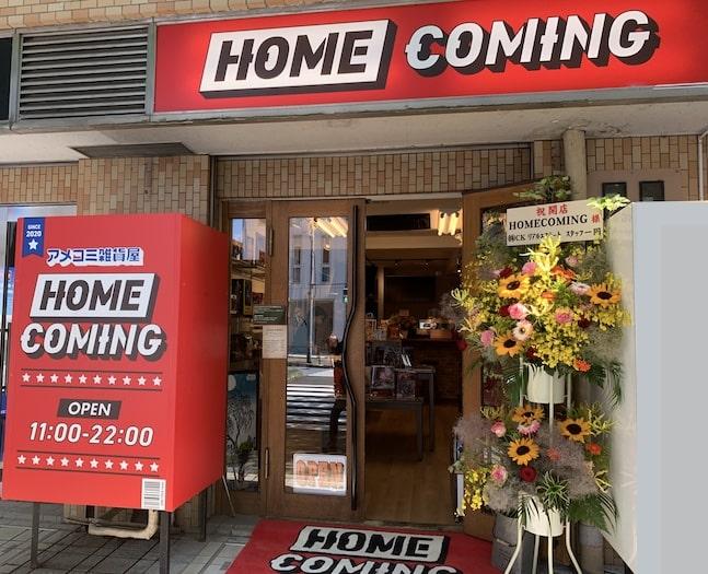 アメコミ雑貨店『HOME COMING』
