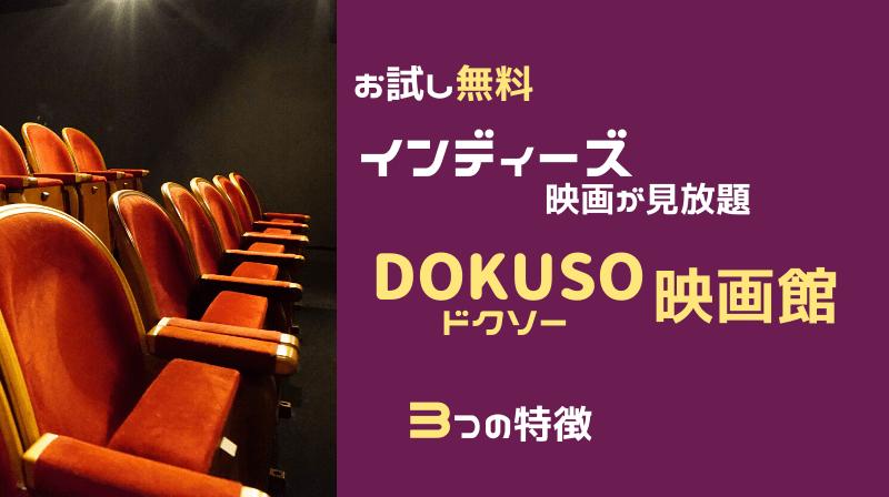 DOKUSO映画館とは? インディーズ映画が見放題!3つの特徴を解説