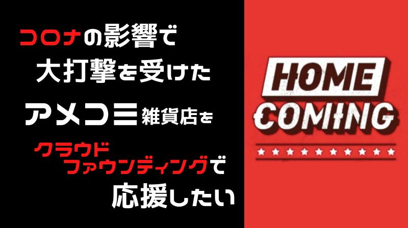 アメコミ雑貨店を『HOME COMING』クラウドファウンディングで応援したい
