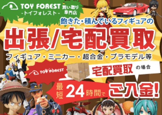 TOY FOREST-トイフォレスト-のフィギュア買取の評判や口コミ