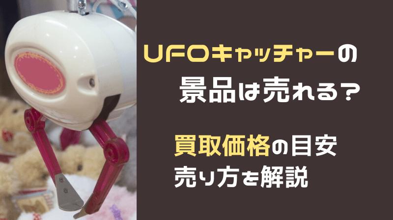 UFOキャッチャーの景品は売れる? 買取価格の目安と売り方を解説