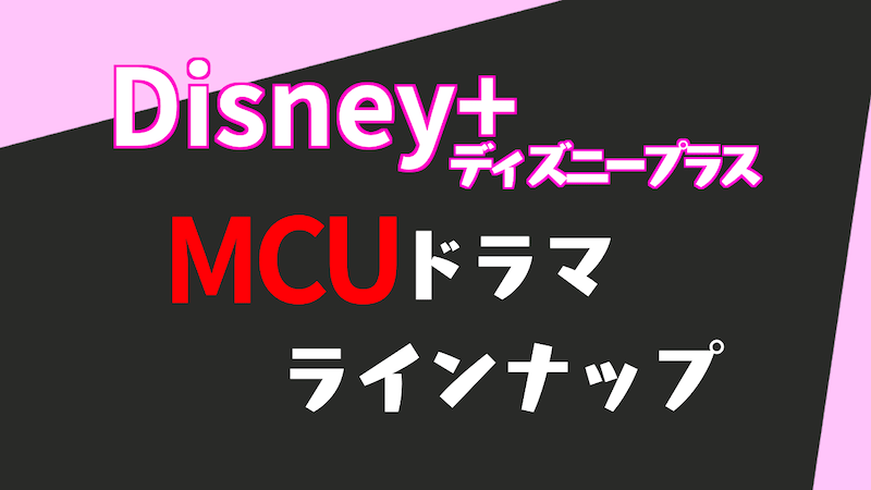 Disney+ (ディズニープラス)のMCU(マーベル)ドラマ配信ラインナップ