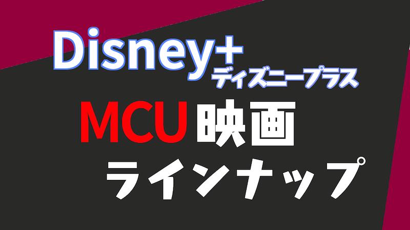 Disney+ で配信済みマーベル映画を紹介!過去作品を全て観る方法は?