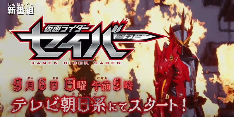 令和第2弾『仮面ライダーセイバー』聖剣と本で変身!設定を解説!