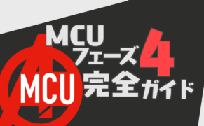 MCUフェーズ4完全ガイド。 今後のアベンジャーズシリーズを解説!