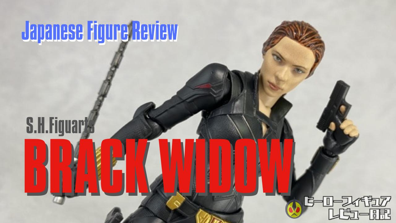 【Figure Review】S.H. Figuarts Black Widow