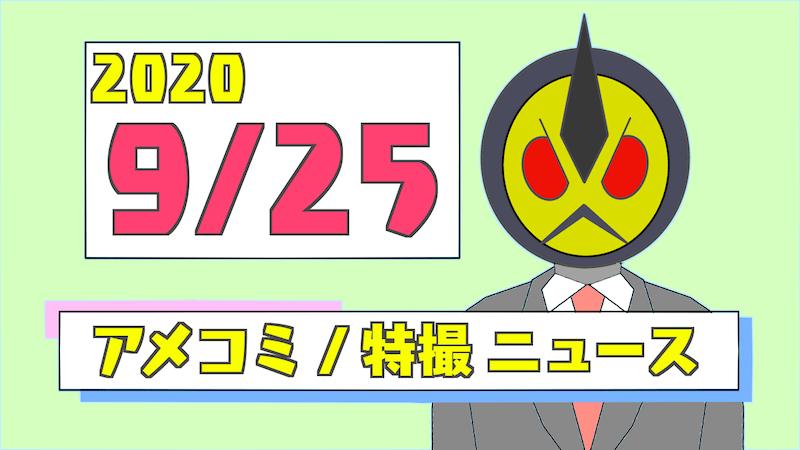【2020/09/25】アメコミ/特撮ニュースまとめ