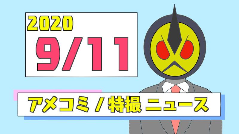 【2020/09/11】アメコミ/特撮ニュースまとめ